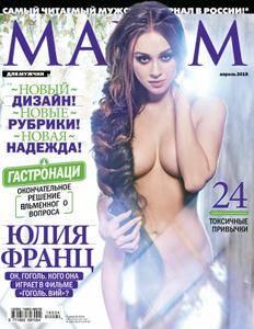Maxim Russia - Апрель 2018