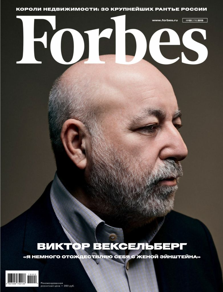 Forbes Russia - Февраль 2019