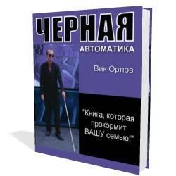 Чёрная автоматика (В. Орлов)