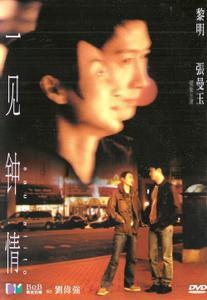 Sausalito (2000)