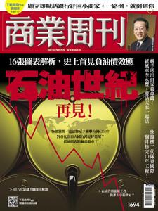 Business Weekly 商業周刊 - 04 五月 2020
