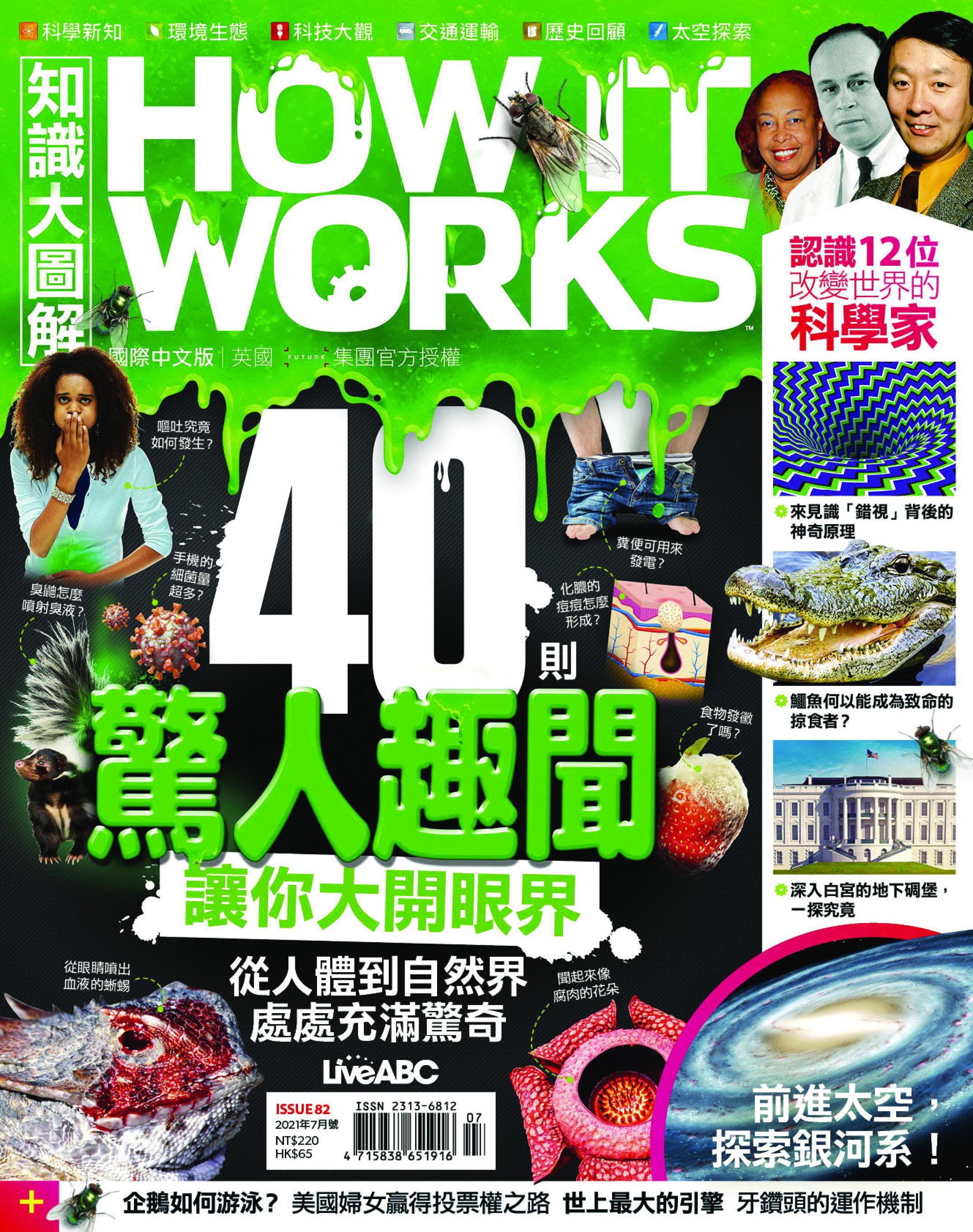 How It Works 知識大圖解國際中文版 - 六月 2021