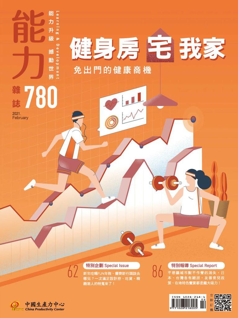 Learning & Development Monthly 能力雜誌 - 二月 2021
