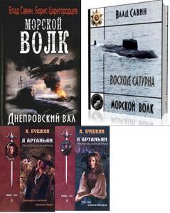 Фентези и альтернативная история - сборник книг №003