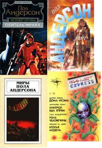 Фентези и альтернативная история - сборник книг №016