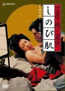 The World of Geisha (1973)