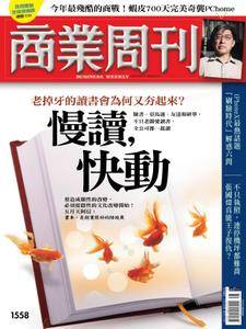 Business Weekly 商業周刊 - 25 九月 2017