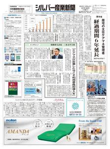 シルバー産業新聞 – 12月 2019