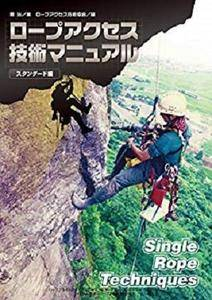 Rope access manual Standard Edition: Single Rope Techniques