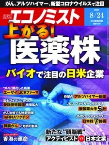 Weekly Economist 週刊エコノミスト – 16 8月 2021
