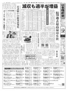 日本食糧新聞 Japan Food Newspaper – 17 6月 2021