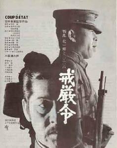 Coup d'Etat (1973)