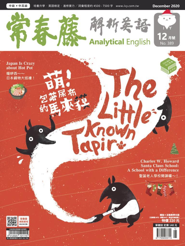 Ivy League Analytical English 常春藤解析英語 - 十一月 2020