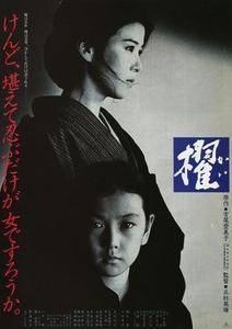 Oar (1985)