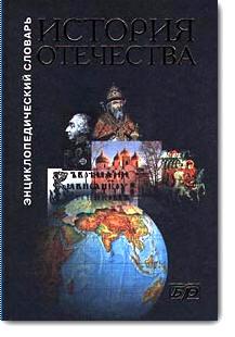 Б.Ю.Иванов и др., «История Отечества. Энциклопедический словарь»