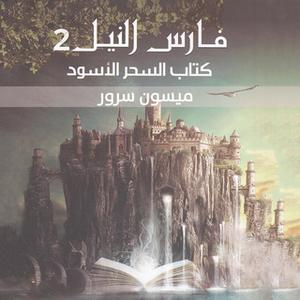 «السحر الاسود» by ميسون سرور