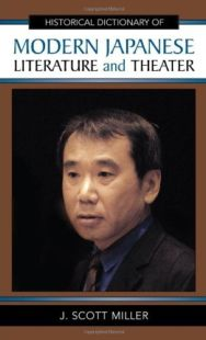 Historical Dictionary of Modern Japanese Literature and Theater (Historical Dictionaries of Literature and the Arts)