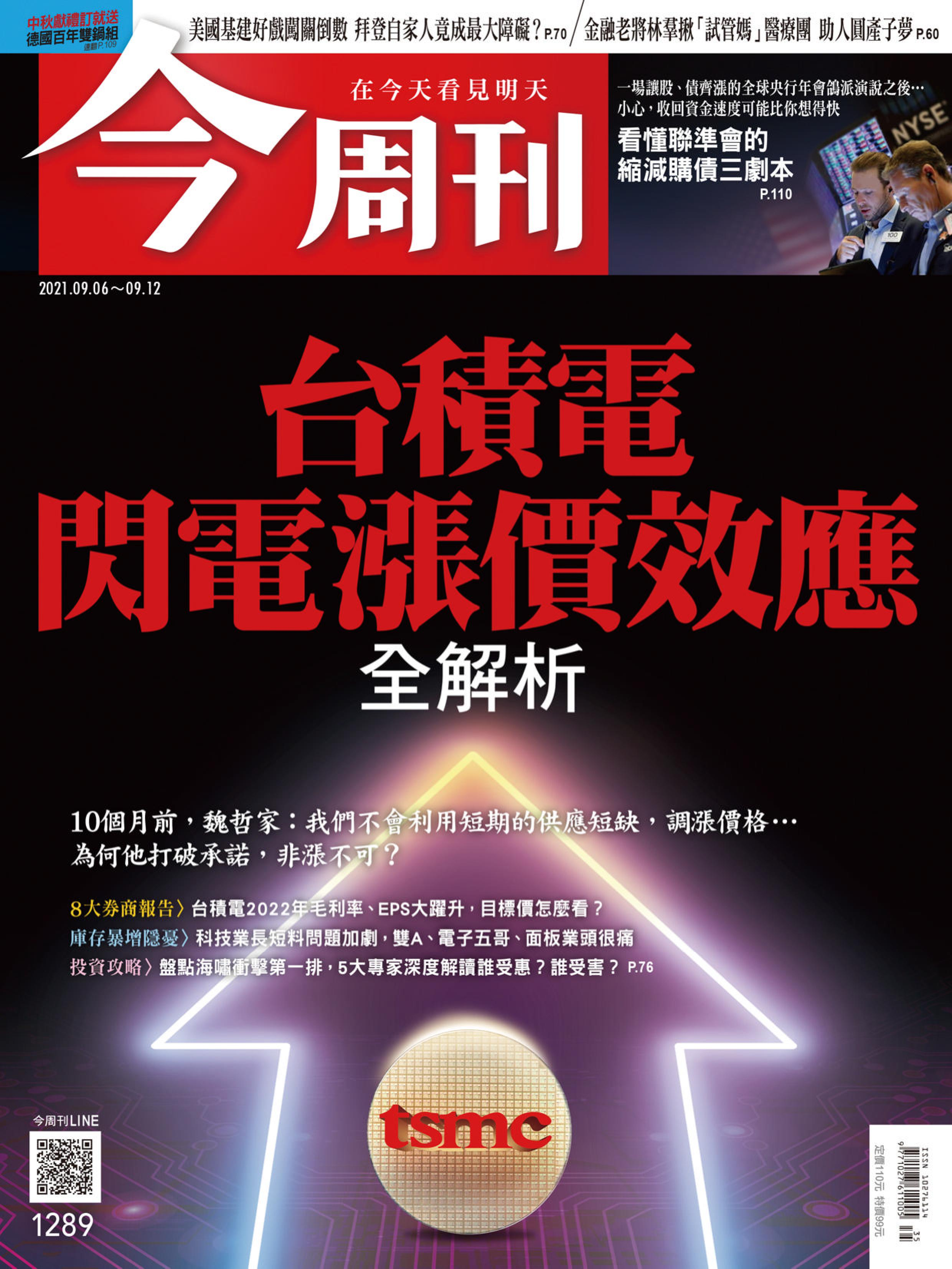 Business Today 今周刊 - 06 九月 2021