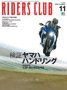 Riders Club ライダースクラブ - 9月 2020