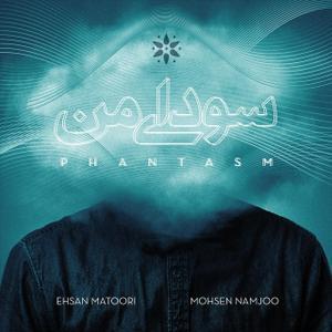 Ehsan Matoori ft. Mohsen Namjoo - Phantasm (2019)