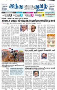 The Hindu Tamil - ஜனவரி 16, 2019