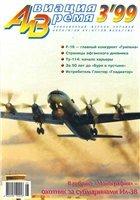 Авиация и время №3 (май-июнь) 1999г.