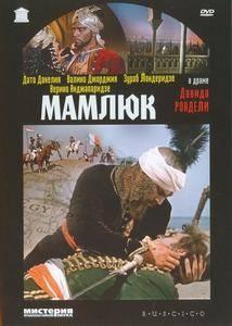Mamluqi / The Mameluke / Mamliuk / Мамлюк (1958)