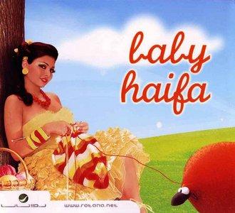 Haifa Wahby - Baby Haifa
