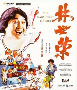 The Magnificent Butcher (1979) [RESTORED]