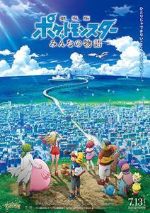 Pokémon the Movie The Power of Us / Gekijouban Poketto monsutâ: Minna no Monogatari (2018)
