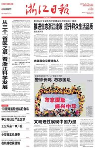 Zhejiang Daily from Wednesday, 19. September 2012