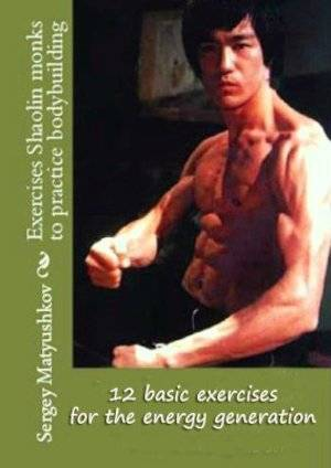 12 basic exercises for the energy generation (method of Bruce Lee)