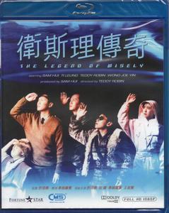 The Legend of Wisely (1987) Wai Si-Lei chuen kei