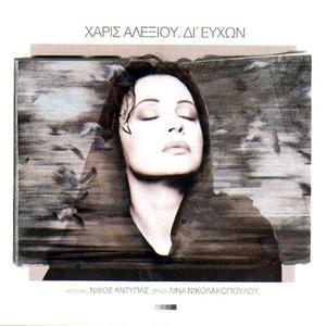 Xaris Alexiou  - Di euxon (1992)