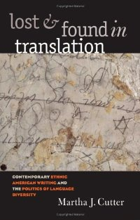 Lost and Found in Translation: Contemporary Ethnic American Writing and the Politics of Language Diversity