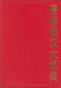 Компактный большой русско-китайский словарь