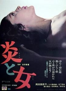Flame and Women (1967) Honô to onna