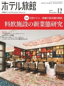 月刊ホテル旅館 – 11月 2019