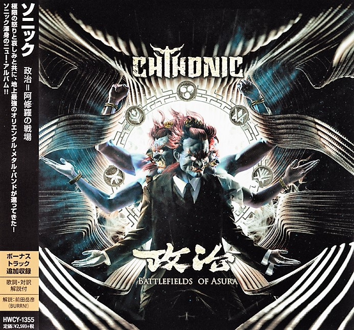 Chthonic - Battlefields Of Asura (2018) [Japanese Ed.]