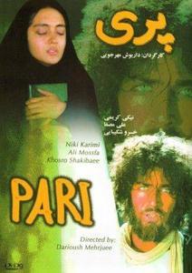 Pari (1995)