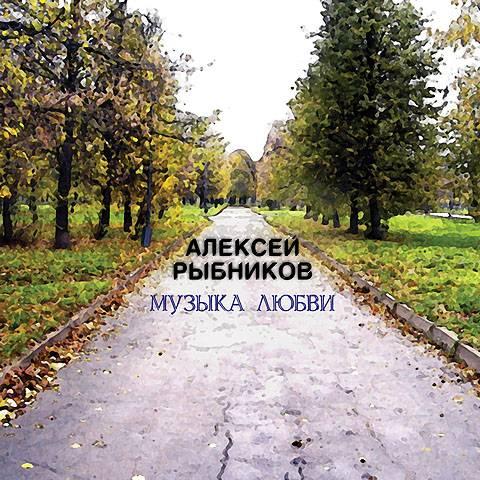 Алексей Рыбников - Музыка космоса, Музыка любви, Музыка для детей