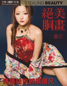 Usexy Special Edition 尤物特集 - 19 四月 2019