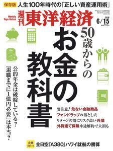 Weekly Toyo Keizai 週刊東洋経済 - 10 6月 2019