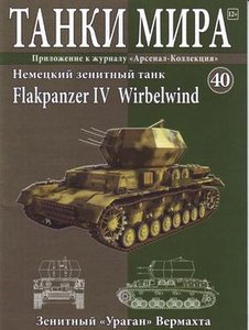 Немецкий зенитный танк Flakpanzer IV Wirbelwind (Танки Мира №40)