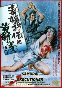 Samurai Executioner (1977) Dokufu oden kubikiri asa