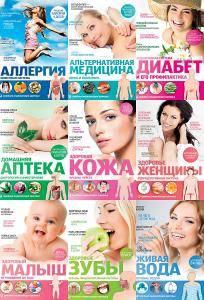 Энциклопедия здоровья - сборник книг