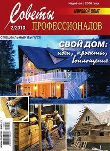 Советы профессионалов №2 (март-апрель 2010)