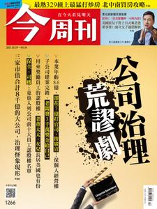 Business Today 今周刊 - 29 三月 2021