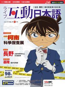 Live Interactive Japanese Magazine 互動日本語 - 七月 2019