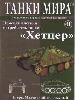 """Немецкий легкий истребитель танков """"Хетцер"""" (Танки Мира №41)"""